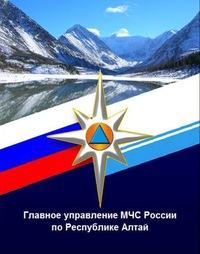 Главное управление МЧС России по Республике Алитай