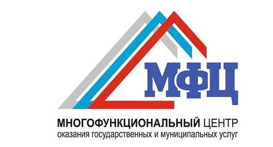Многофункциональный центр государственных и муниципальных услуг Республики Алтай