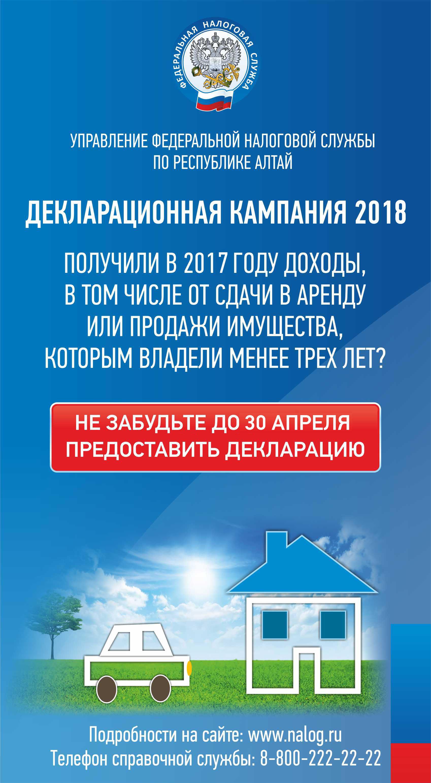 Предоставление декларации до 30 апреля